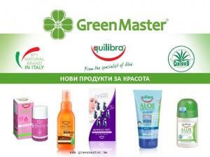 novi_produkti_krasota
