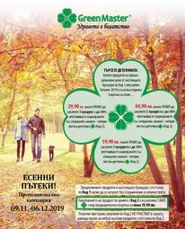 Есенни пътеки - новата промоция на Грийн Мастър