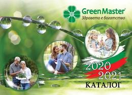 Каталог на продуктите на Green Master - 2021г.